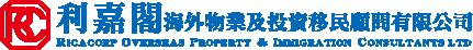 利嘉閣海外物業及投資移民顧問有限公司