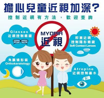 近視控制  兒童近視問題在香港愈來愈普遍,而深度近視會增加各種眼疾如白內障、青光眼、視網膜脫落的風險。因此新都護眼團隊為小朋友提供不同方法(包括角膜矯形術、近視控制眼鏡、即棄近視控制隱形眼鏡、近視控制藥水)控制近視,減慢近視加深速度,以減低將來眼疾的風險。  角膜矯形術 近視控制眼鏡 即棄近視控制隱形眼鏡 近視控制藥水